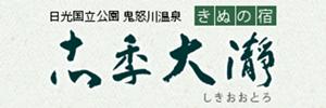 【公式】きぬの宿 志季大瀞
